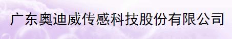 冷热冲击入驻广东奥迪威传感科技