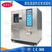 福建厂家再次选购艾思荔高低温湿热交变试验箱