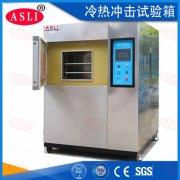 150L冷热冲击试验箱成功交付到江苏