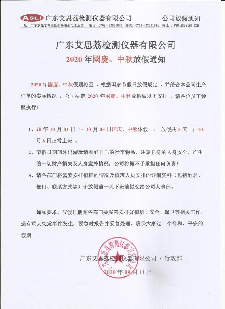 2020艾思荔冷热冲击试验设备中秋国庆双节放假通知